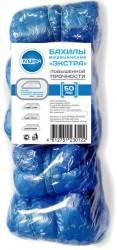 Бахилы полиэтиленовые, №50 Клинса экстра повышенной прочности пара