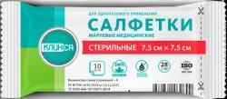 Салфетки стерильные, Клинса р. 7.5смх7.5см №10 28 г/м кв.