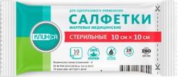 Салфетки стерильные медицинские, Клинса р. 10смх10см №10 28 г/м кв.