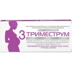 Компливит Триместрум 3 триместр, табл. п/о №30