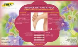 Голеностоп компрессионный, Унга-рус р. 4 арт. С-331